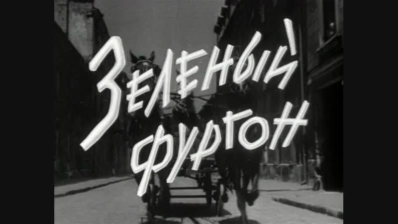 Зелёный фургон (1959). Реж. Генрих Габай
