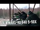 ATN MARS HD 5-50 тепловизионный прицел: обзор полевые испытания
