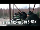 ATN MARS HD 5-50 тепловизионный прицел обзор полевые испытания