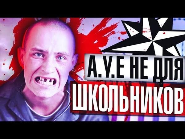 А.У.Е. НЕ ДЛЯ ШКОЛЬНИКОВ | Инквизитор Махоун
