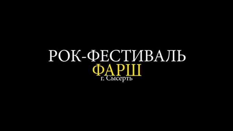 Группа Июль Сысерть