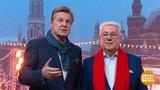 Лев Лещенко и Владимир Винокур. Утренний дуэт. 06.12.2018