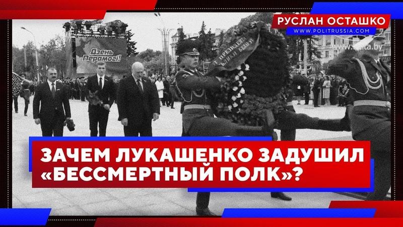 Зачем Лукашенко задушил Бессмертный полк Руслан Осташко