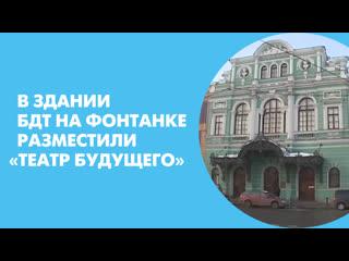 В здании БДТ на Фонтанке разместили «Театр будущего»