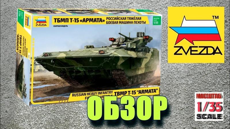 Т-15 Барбарис Звезда Обзор модели