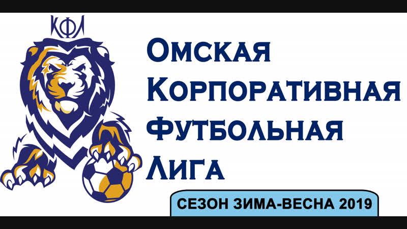 Фортуна (74) Сибзавод Агро. 2 тур. Футзал. Сезон Зима-Весна 2019. Омская Корпоративная Футбольная Лига. ОКФЛ