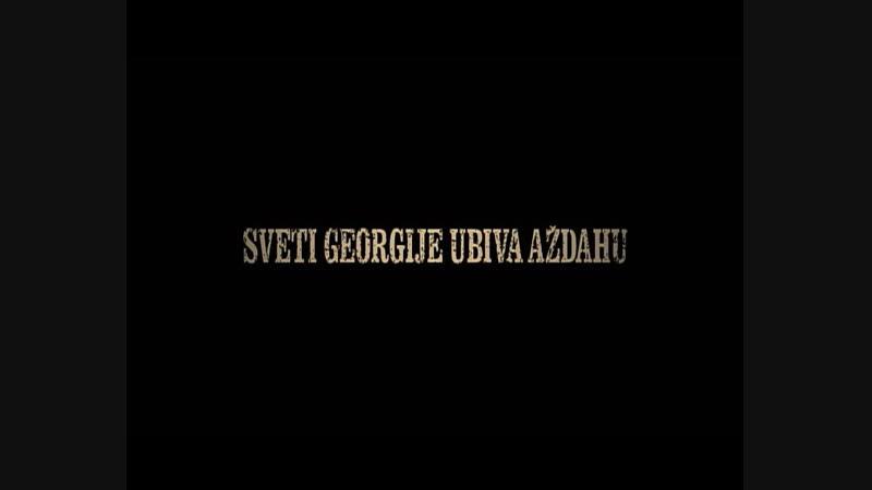 Srđan Dragojević Sveti Georgije Ubiva Aždahu 2009