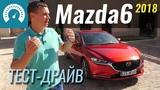 Новая Mazda 6 2018. Угроза немцам Тест Мазда 6