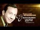 Д ф Савелий Крамаров джентельмен удачи