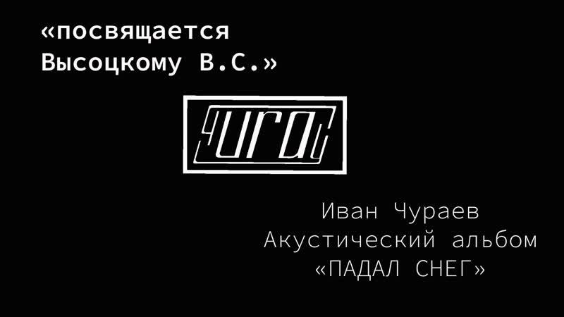 посвящается Высоцкому В.С. (сл., читает И.Чураев, сборник ПАДАЛ СНЕГ)