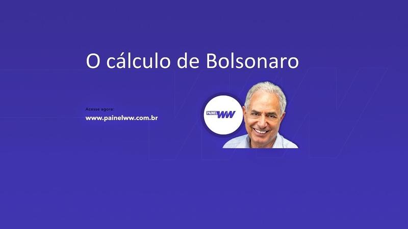 O cálculo de Bolsonaro - William Waack comenta