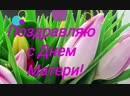 Поздравляю с Днем Матери! Очень красивая видео-открытка. Поздравления. День Мате