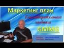 Маркетинг план GMMG Holdings