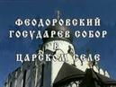 10. Федоровский государев собор в Царском селе