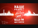 Группа Plan Z в эфире БезОбеда Шоу на НАШЕм Радио в Ижевске