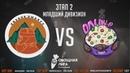 ОВОЩНАЯ ЛИГА | Erebor Dwarfs vs Оливье | 3 сезон, младший дивизион