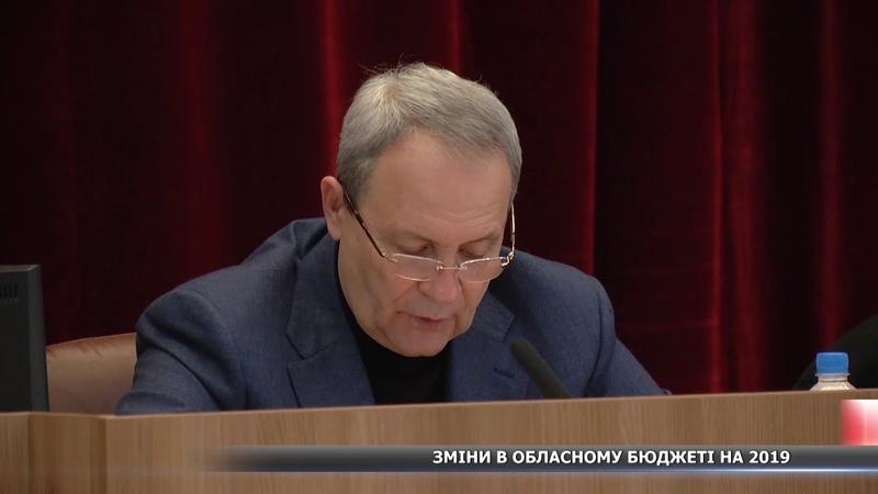 Бюджет Сумської області на 2019 рік скорегували