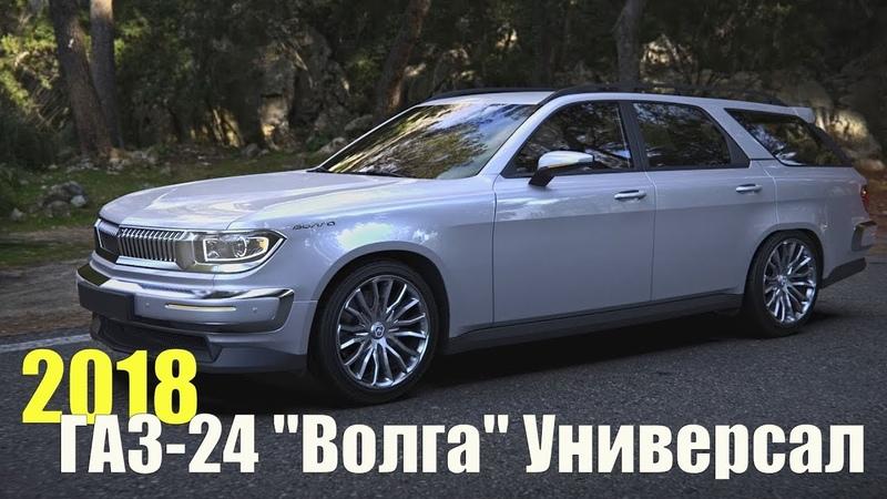 🔥 2018 ГАЗ-24 Волга Универсал Концепт Тизер