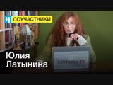 Юлия Латынина | Стань соучастником «Новой»