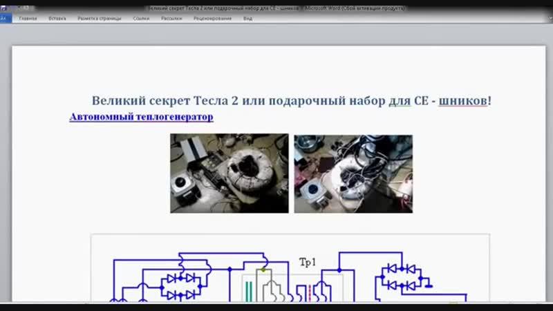 Великий секрет Тесла 2 или подарочный набор для СЕ - шников.mp4