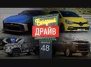 Вечерний Драйв #48 - Nissan за миллион евро, трёхдверный Defender, Lexus RC F для трека