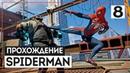 Marvel's Spider Man 8 Звезда Интернета Исследуем открытый мир и сайды PS4 Pro