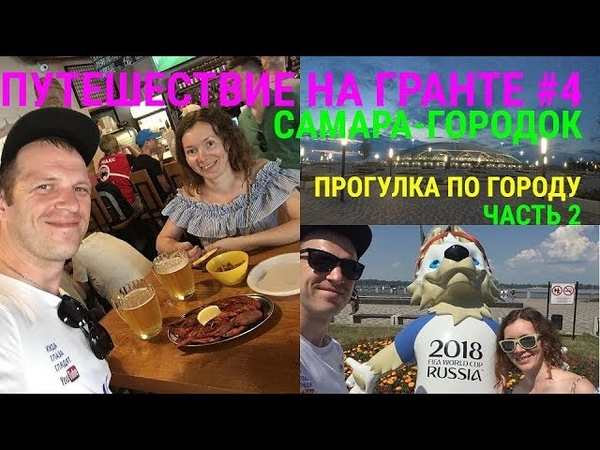 Автопутешествие по России на Лада Гранта4 | ЧМ 2018 | Прогулка по Самаре | Самара Арена