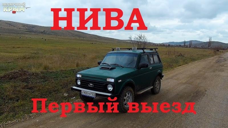 Первый выезд на Ниве 2121, по Крымским горам. Коктебель гора Клементьева.