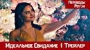 ИДЕАЛЬНОЕ СВИДАНИЕ | Русский ТРЕЙЛЕР | Камила Мендес, Ноа Сентинео и Лора Марано