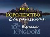 10-е королевство The 10th Kingdom (Сокращённая версия)