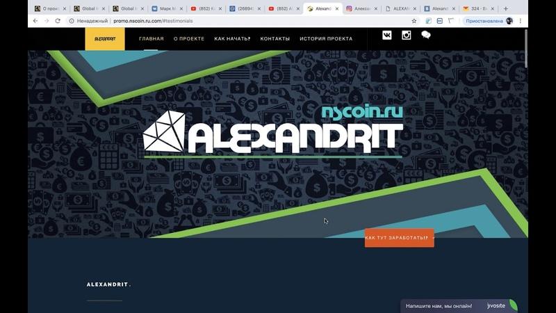 ALEXANDRIT новый хайп проект. Сколько проживет?