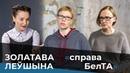 Золатава і Леўшына пра справу БелТА цэнзуру і агентуру Золотова и Левшина о деле БелТА