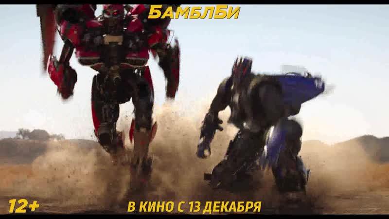 БАМБЛБИ 3D 12 В кинотеатре Зодиак Гулькевичи с 13 декабря