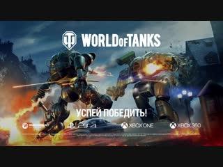 World of Tanks Mercenaries Core Breach Mode