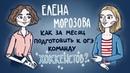 Елена Морозова как за месяц подготовить к ОГЭ команду хоккеистов