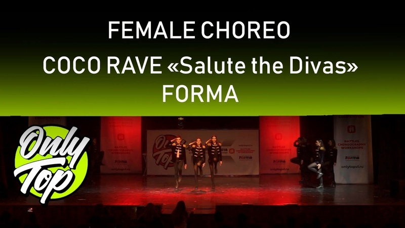 COCO RAVE «Salute the Divas» - FORMA | ONLY TOP 9