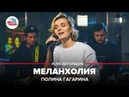 Премьера! Полина Гагарина - Меланхолия LIVE Авторадио