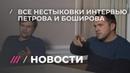 Анализ интервью Петрова и Боширова специалистом по физиогномике «Они виноваты в чём-то другом»