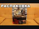 Анбоксинг 44: Assassin's Creed: Odyssey - Коллекционный набор Pantheon Edition