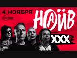 Aftermovie с юбилейного концерта группы НАИВ в московском ГлавClub Green Concert