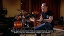 Документальный фильм о Metallica Шоу о культуре 2015
