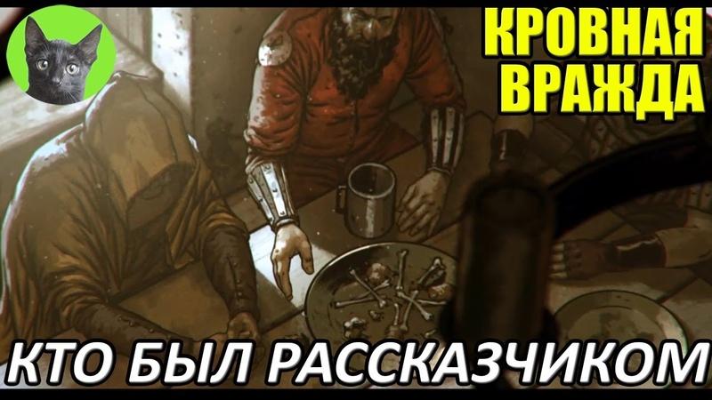 Кровная вражда Пасхалка Кто был рассказчиком в Кровной вражде