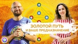 ЗОЛОТОЙ ПУТЬ и ВАШЕ ПРЕДНАЗНАЧЕНИЕ Андрей Баранов, Екатерина Самойлова