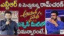 Ram Charan Praised NTR For Aravinda Sametha Movie | Trivikram | Jr NTR | Aravinda Sametha Success