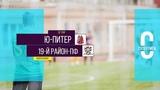 Общегородской турнир OLE в формате 8х8. XII сезон. Ю-Питер - 19-й Район-ПромоФабрика