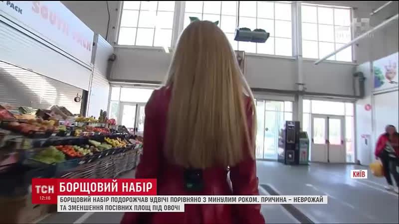 ТСН - 11 СолоХа на ринку. Борщ