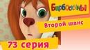 Барбоскины 73 Серия Второй шанс мультфильм