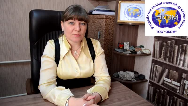 Видеообращение заместителя директора ТОО ЭКОМ