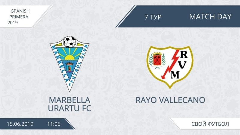 Marbella Urartu FC 4 1 Rayo Vallecano 7 тур Испания