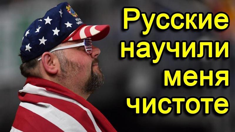 Рассказ американца о том, как русские научили его чистоте и гигиене